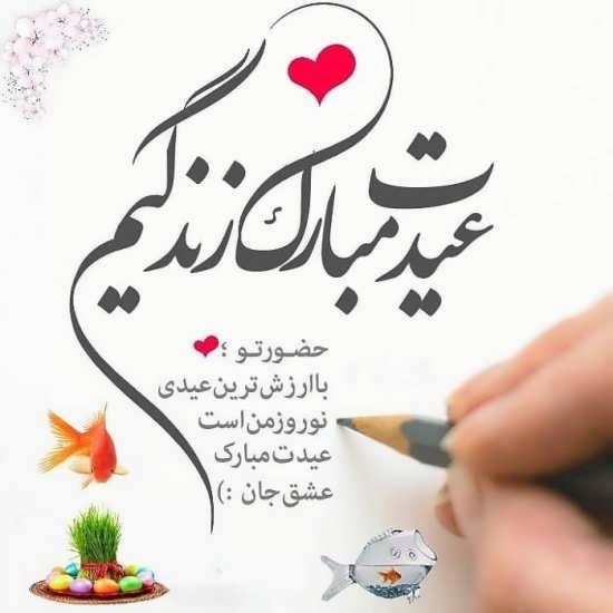 تصویر نوشته برای تبریک عید نوروز 99