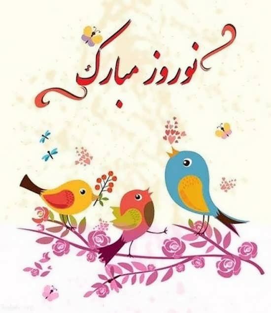 عکس نوشته با متن امروزی تبریک عید نوروز