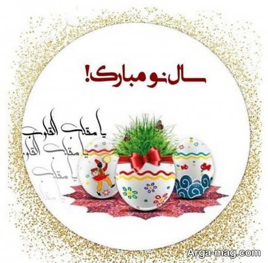 تصویر نوشته برای تبریک عید نوروز