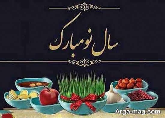 عکس پروفایل جدید درباره تبریک عید نوروز