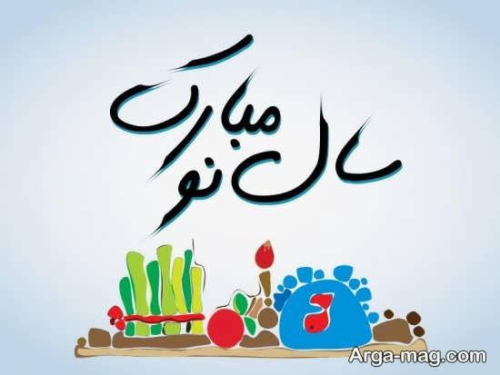 گالری عکس تبریک عید نوروز
