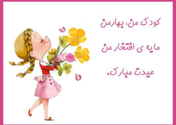 آشنایی با انواع عکس تبریک عید نوروز