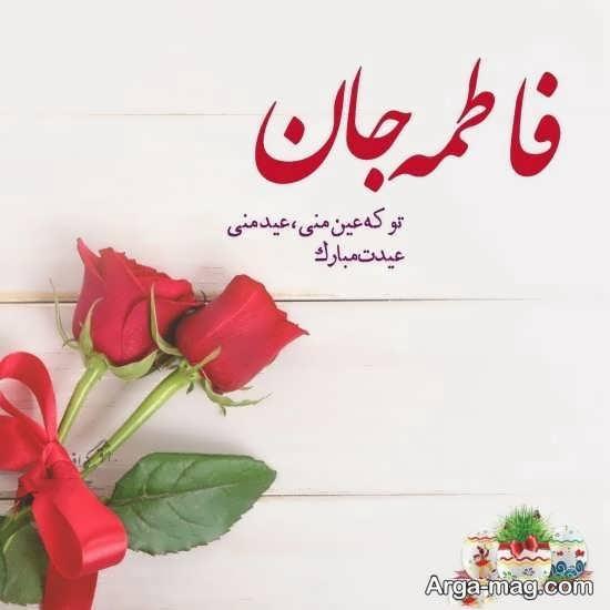 عکس پروفایل اسم فاطمه برای تبریک عید نوروز