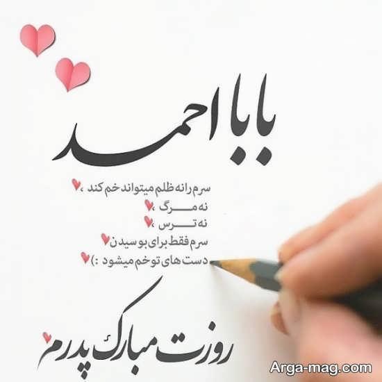 عکس پروفایل اسم احمد برای روز پدر