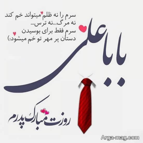 عکس نوشته تبریک روز پدر با اسم علی