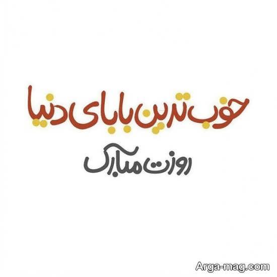 طرح نوشته برای تبریک روز پدر