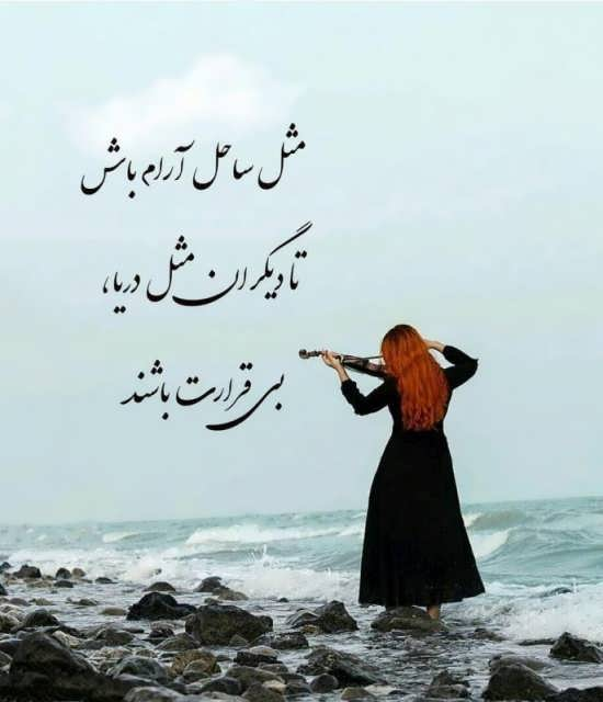 عکس نوشته جالب آرامش