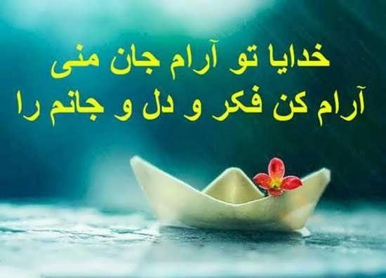 تصویر نوشته جالب و جذاب درباره آرامش