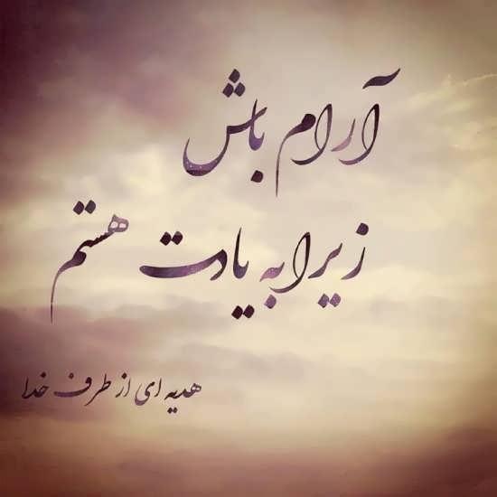 عکس پروفایل آرامش با متن کوتاه