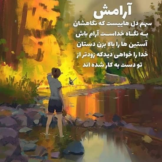عکس پروفایل آرامش با متن دلنشین
