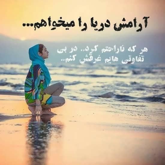 انواع عکس با متن های زیبا درمورد آرامش