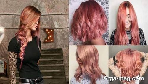 رنگ موی رزگلد زنانه و دخترانه