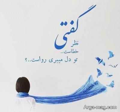 شعر زیبا و دلنشین سعدی