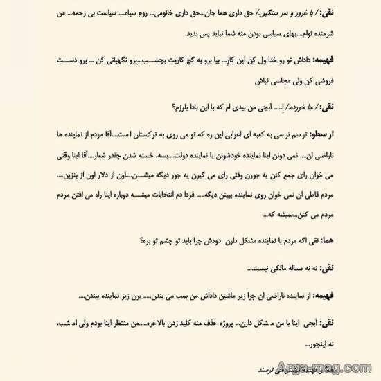 انتشار دیالوگ سانسوری پایتخت توسط احمد مهرانفر