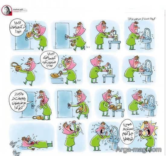 بشور،بازم بشور بشور تا کرونا نگیری!/ عکس کارتونی