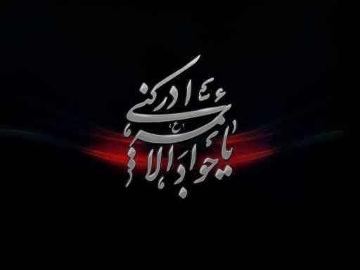 آشنایی با زندگینامه امام محمد تقی