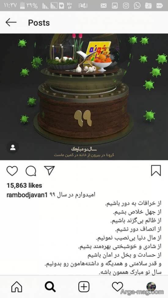 تبریک سال نو به مردم ایران به سبک رامبد جوان/عکس