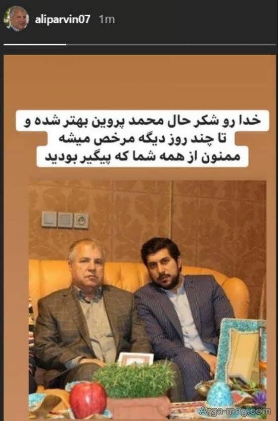 بیان علی پروین در رابطه با حال پسرش