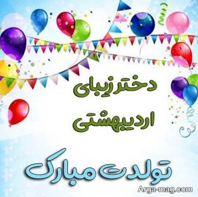 تبریک تولد برای دختران اردیبهشتی