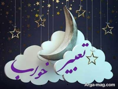 دیدن بهشت در خواب و تعبیر آن