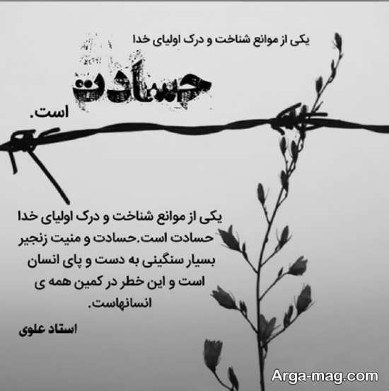 تصویر پروفایل خواندنی حسادت