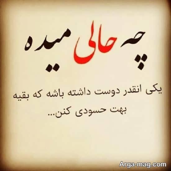 سری اول عکس نوشته حسادت