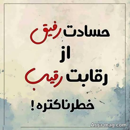 سری جدید عکس نوشته حسادت
