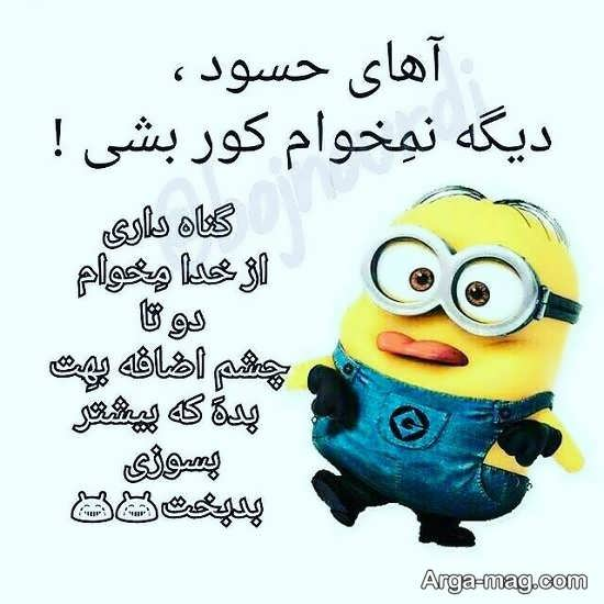 عکس نوشته بامزه درباره حسادت