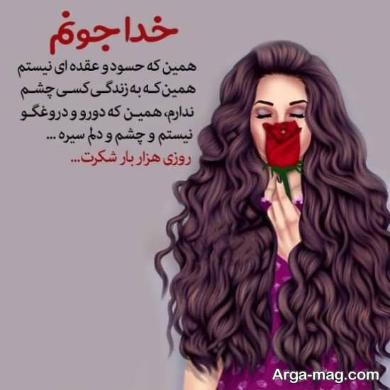 عکس نوشته باحال حسادت برای پروفایل