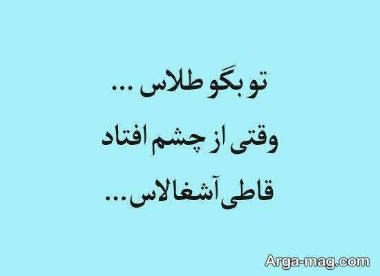 تصویر نوشته تیکه دار و خفن