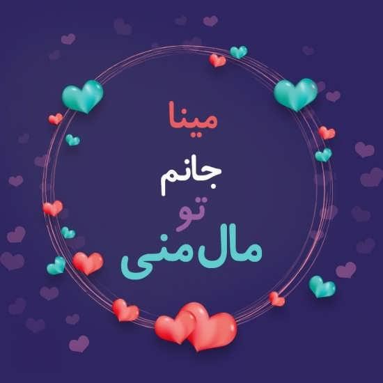 تصویر نوشته عاشقانه و رمانتیک اسم مینا