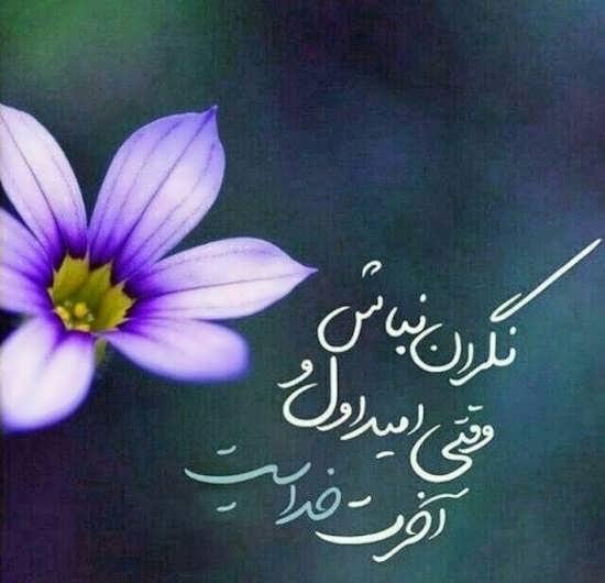 عکس نوشته زیبا درباره امید به خدا