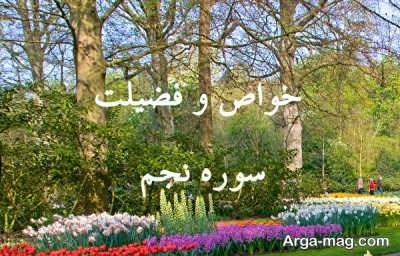 فضیلت قرائت سوره مبارکه نجم