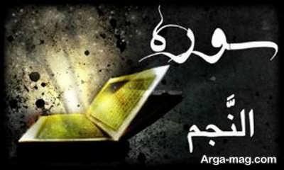 آثار و فواید سوره نجم
