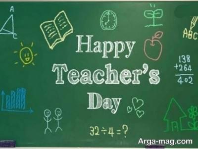 جمله های زیبا برای تبریک روز معلم