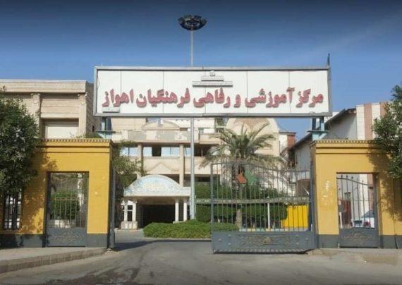 خانه معلم های استان خوزستان +عکس