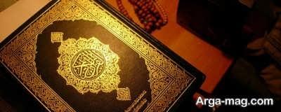 فرق بین قرآن مجید با کریم