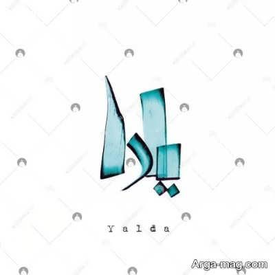 معنی اسم یلدا در دیکشنری های متفاوت