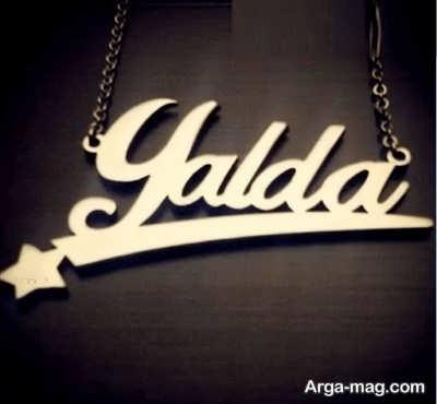 آشنایی با معنی اسم یلدا