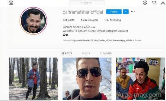 بهرام افشاری دارای رکورد در بازدید از صفحه/عکس