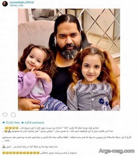 مدل موی مشترک رضا صادقی و دخترانش در قرنطینه!