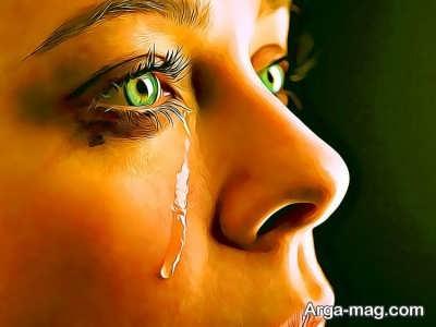 آشنایی با فواید گریه کردن
