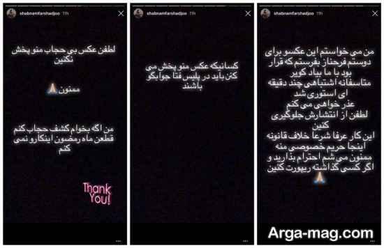شبنم فرشادجو به حواشی انتشار عکسی های شخصی اش پاسخ داد!