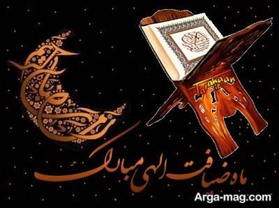 جمله های زیبا در مورد ماه رمضان