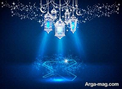 متن در مورد ماه رمضان