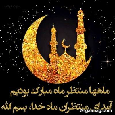 اس ام اس تبریک رمضان