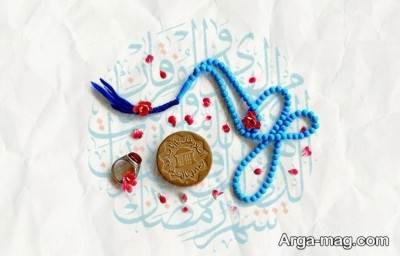 متن برای ماه رمضان