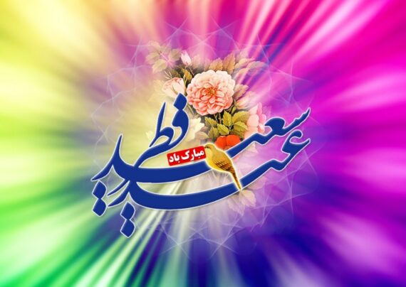 آشنایی با انواع عکس پروفایل عید فطر