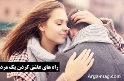 روش هایی برای عاشق کردن مردها