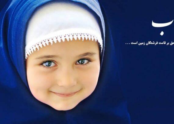 حدیث در مورد حجاب و عفاف